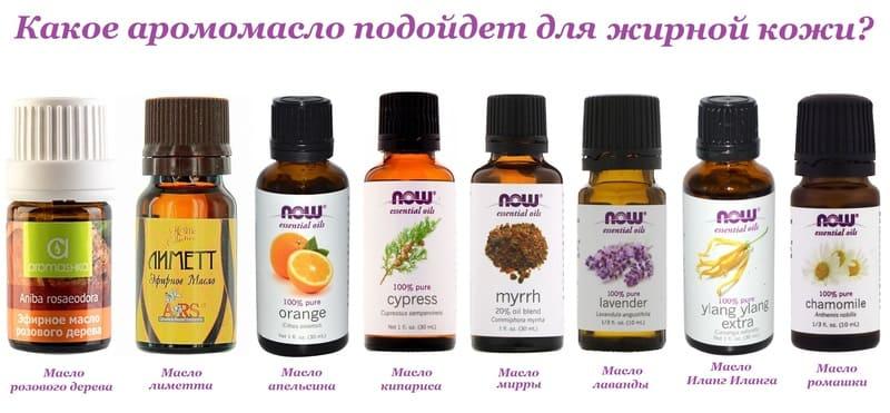 Аромомасла для жирной кожи