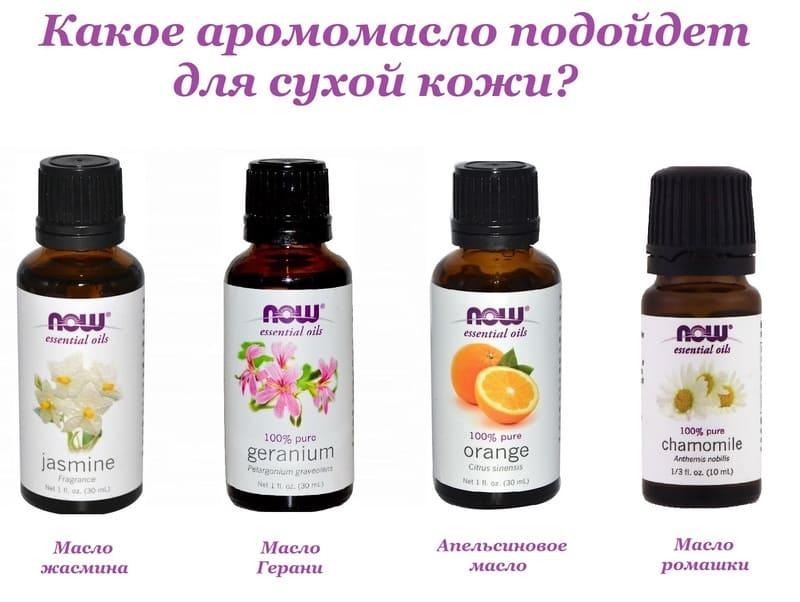 Ароммасла для сухой кожи