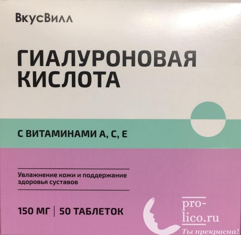 Гиалуроновая кислота из вкусвилл