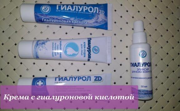 Гиалуроновая кислота из FixPrice