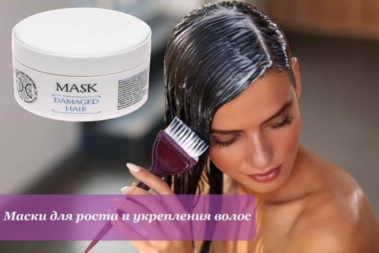 Маски для роста и укрепления волос