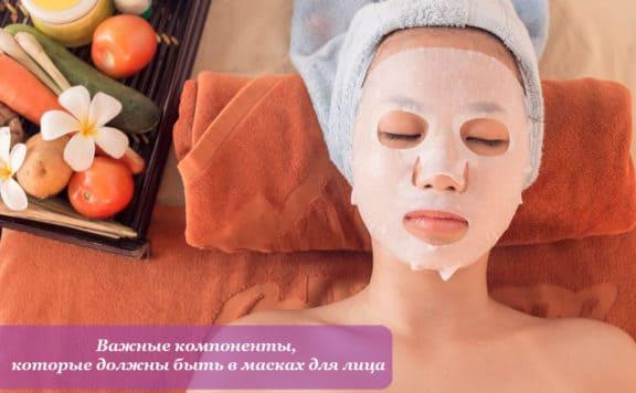 Важные компоненты, которые должны быть в масках для лица