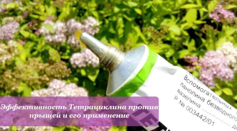 Эффективность Тетрациклина против прыщей и его применение
