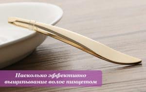 Насколько эффективно выщипывание волос пинцетом