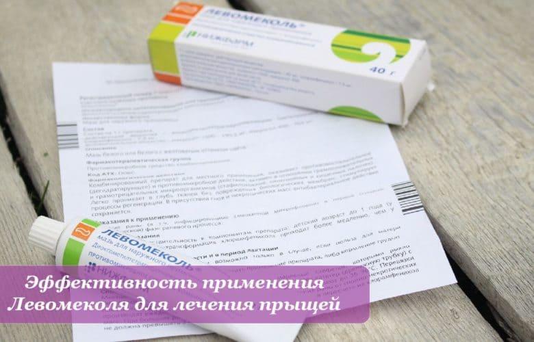 Эффективность применения Левомеколя для лечения прыщей