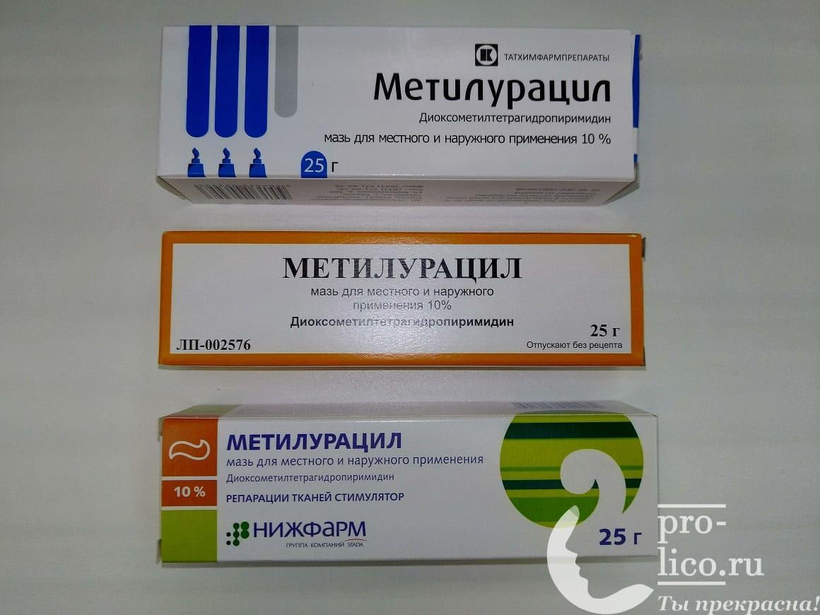 Метилурациловые мази различных производителей