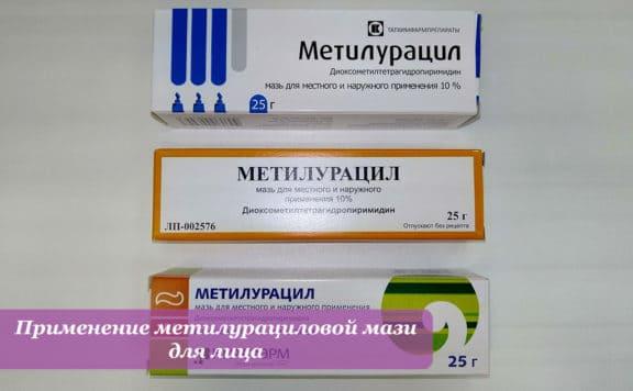 Применение метилурациловой мази для лица