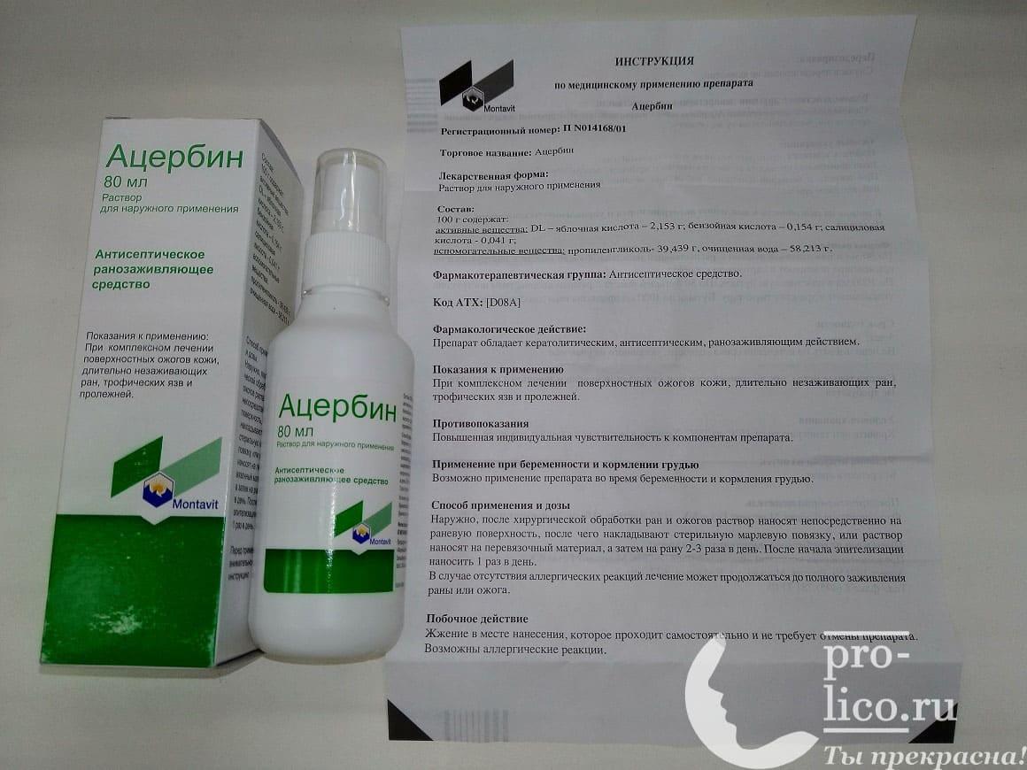 Ацербин спрей аналог Метилурацила