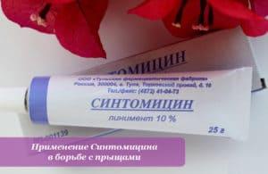 Применение Синтомицина в борьбе с прыщами