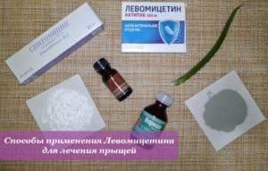 Способы применения Левомицетина для лечения прыщей