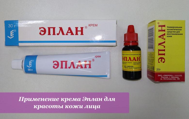 Применение крема Эплан для красоты кожи лица
