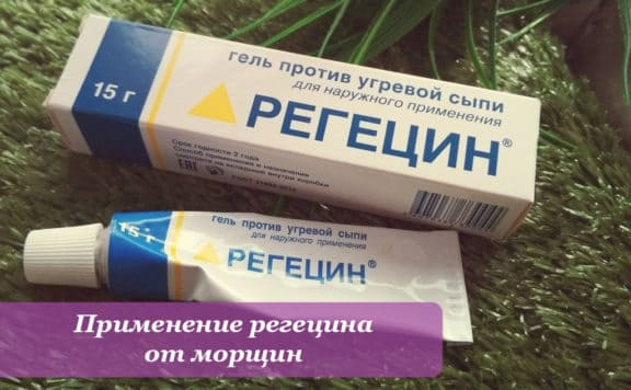 Применение регецина от морщин