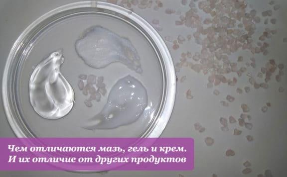 Чем отличаются мазь, гель и крем. И их отличие от других продуктов