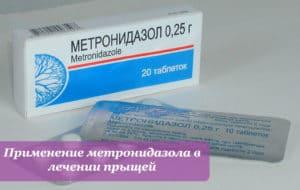 Применение метронидазола в лечении прыщей