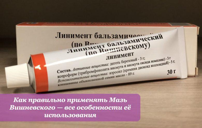 Как правильно применять Мазь Вишневского — все особенности её использования