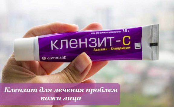 Клензит для лечения проблем кожи лица