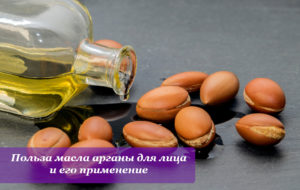 Польза масла арганы для лица и его применение