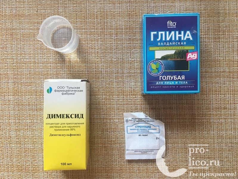 Маски с димексидом, глиной и стрептоцидом