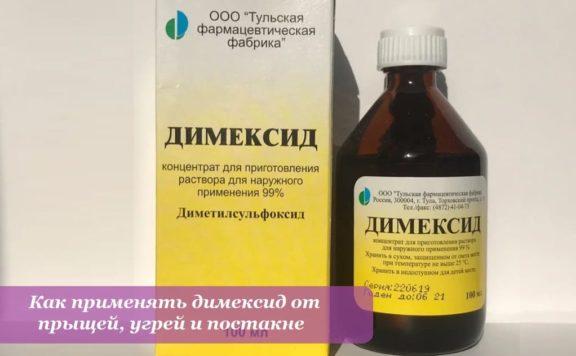 Как применять димексид от прыщей, угрей и постакне