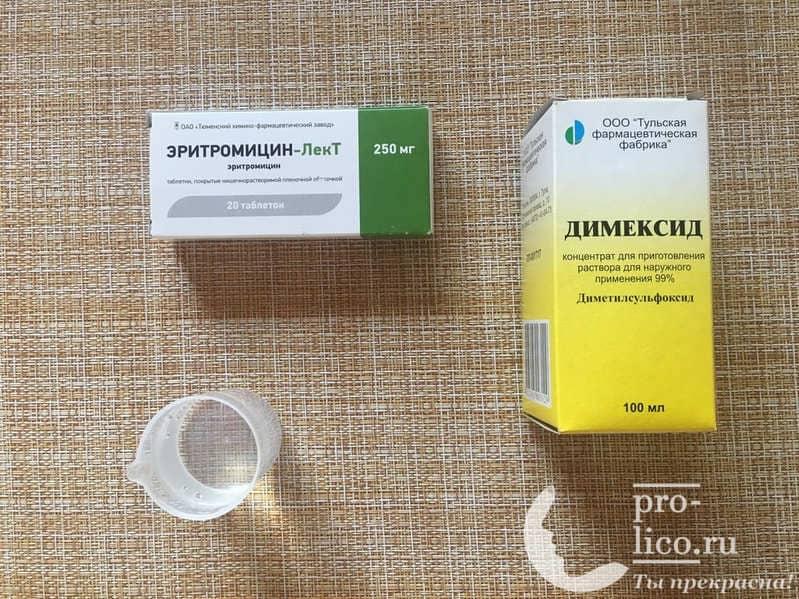 Маски с эритромицином и димексидом