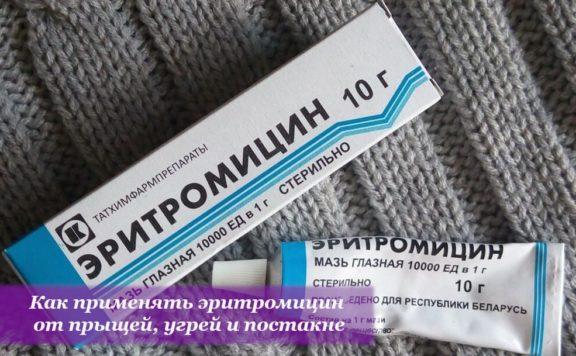 Как применять эритромицин от прыщей, угрей и постакне