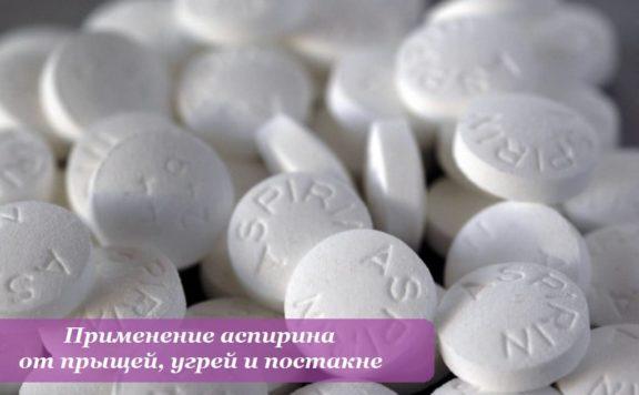 Применение аспирина от прыщей, угрей и постакне