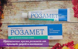 Применение крема розамет от прыщей, угрей и постакне