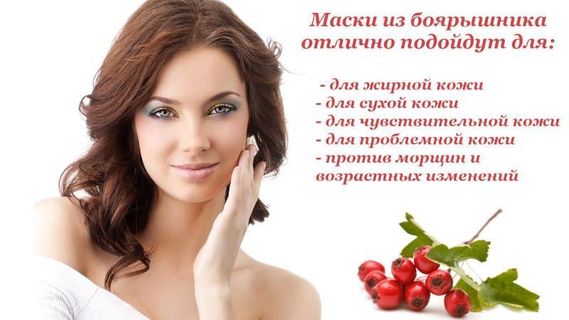 Польза боярышника для лица