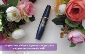 Maybelline Volume Express — тушь для выразительного взгляда