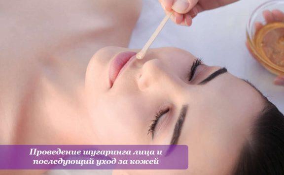 Проведение шугаринга лица и последующий уход за кожей