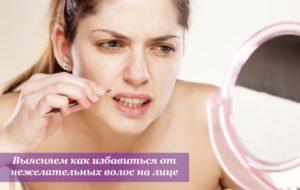 Выясняем как избавиться от нежелательных волос на лице