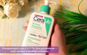 Очищающий гель Cera Ve для умывания — мой отзыв и разбор состава