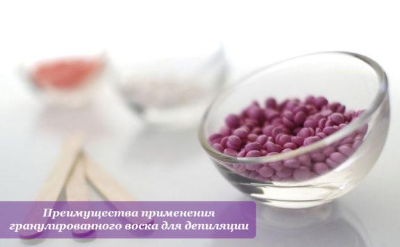 Преимущества применения гранулированного воска для депиляции