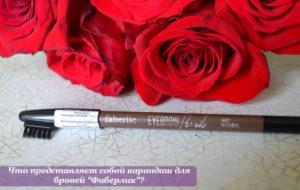 Что представляет собой карандаш для бровей «Фаберлик»?