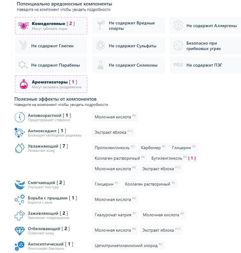Гиалуроновая пилинг скатка от Novosvit — мой отзыв, плюсы и минусы, разбор состава