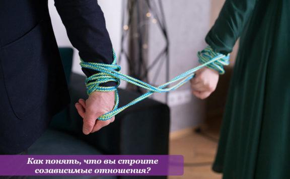 Как понять, что вы строите созависимые отношения?