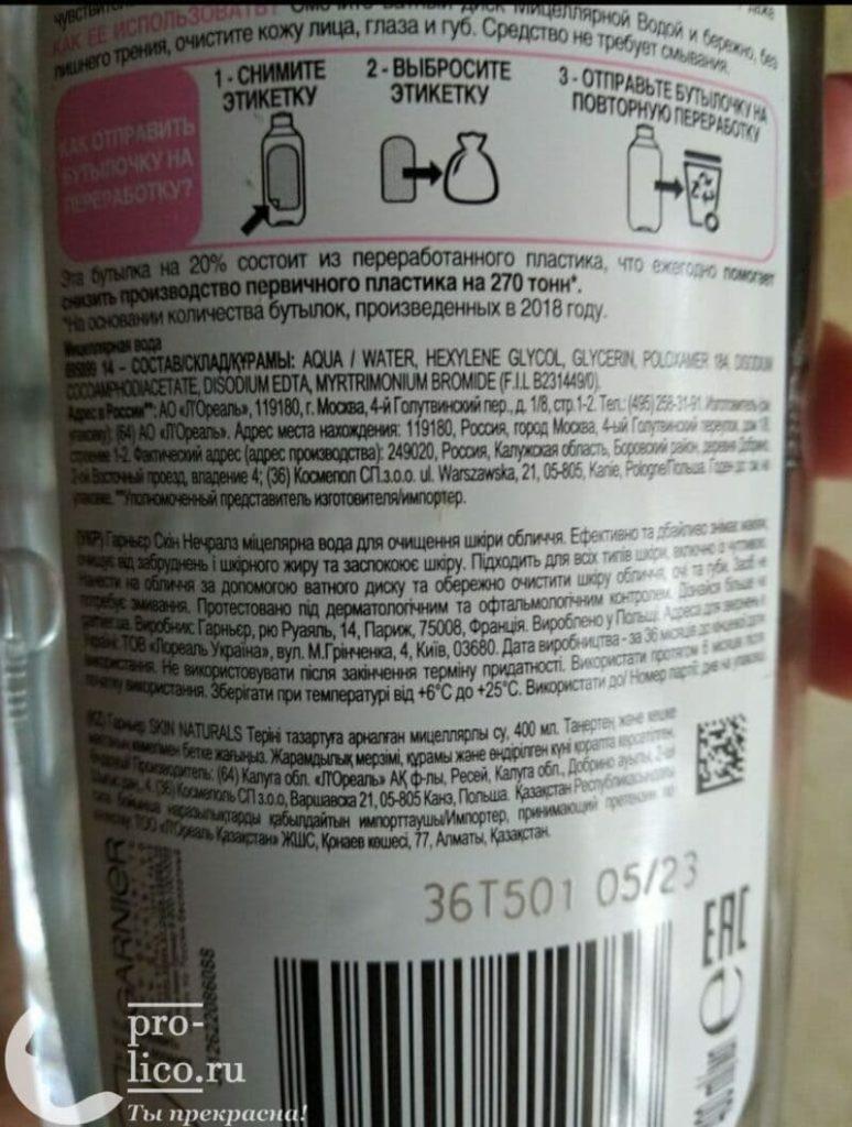 Мой отзыв на мицеллярную воду Garnier Skin Naturals
