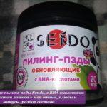Обновляющие пилинг-пэды Sendo, с BHA кислотами и экстрактом лотоса – мой отзыв, плюсы и минусы, разбор состава
