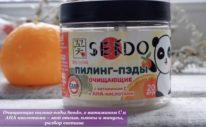 Очищающие пилинг-пэды Sendo, с витамином С и AHA кислотами – мой отзыв, плюсы и минусы, разбор состава