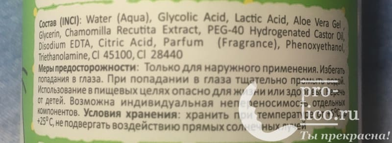 Состав тоника AHA Acid от Sendo