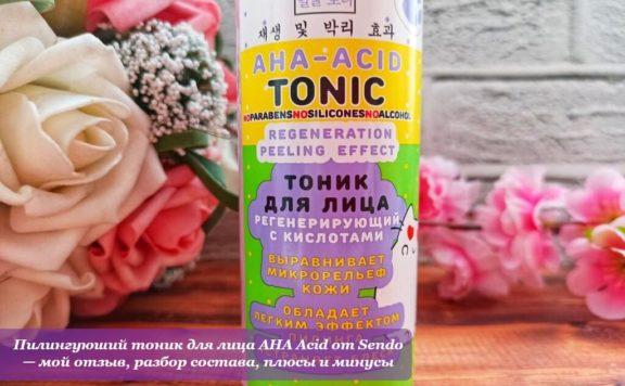 Пилингуюший тоник для лица AHA Acid от Sendo — мой отзыв, разбор состава, плюсы и минусы