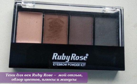 Тени для век Ruby Rose – мой отзыв, обзор цветов, плюсы и минусы