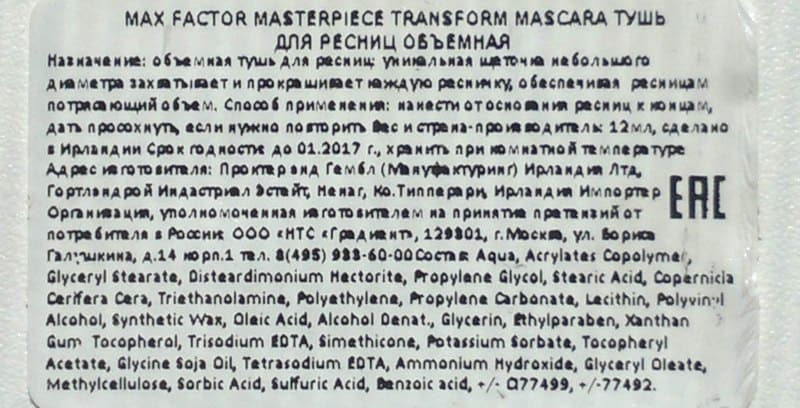 Тушь Max Factor Masterpiece Transform состав