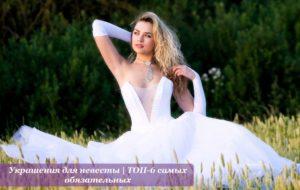 Украшения для невесты | ТОП-6 самых обязательных