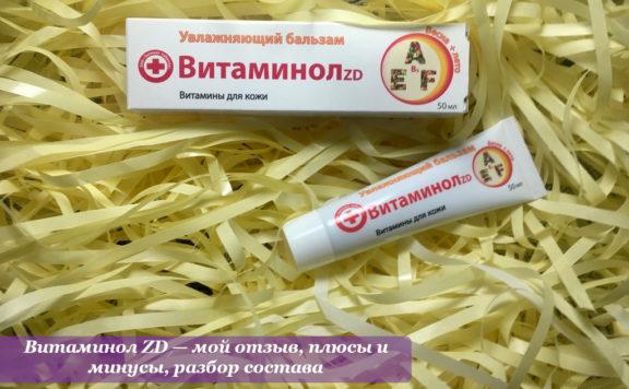Витаминол ZD — мой отзыв, плюсы и минусы, разбор состава
