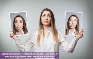 15 упражнений, которые позволят научиться контролировать свои эмоции и чувства