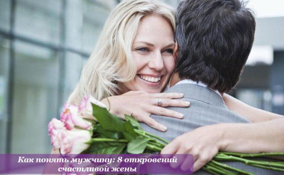Как понять мужчину: 8 откровений счастливой жены