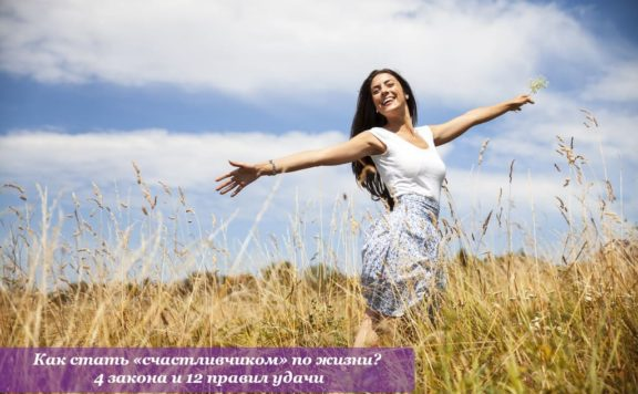 Как стать «счастливчиком» по жизни? 4 закона и 12 правил удачи