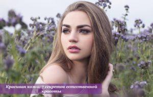Красивая кожа: 7 секретов естественной красоты