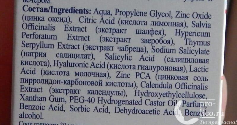 лосьон противовоспалительный болтушка салициловая +Zn от компании Floresan состав